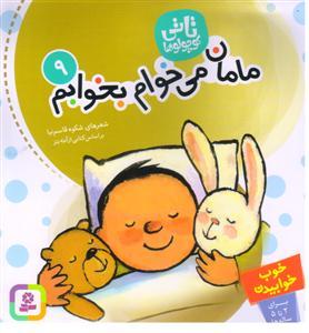 تاتی کوچولوها 9 (مامان میخوام بخوابم)
