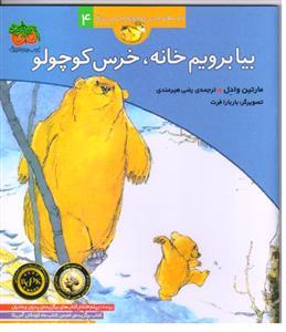 قصه های خرس کوچولو و خرس بزرگ 4 بیا برویم خانه ، خرس کوچولو؟