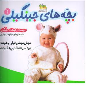 بچه های جینگیلی  1 در پوست حیوانات جنگل