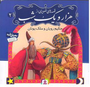 حکیم رویان و ملک رویان (هزار و یک شب)