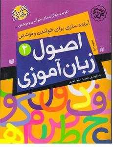 اصول زبان آموزی 2
