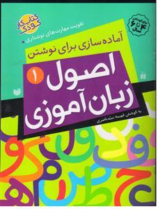 اصول زبان آموزی 1