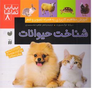 بیا بیا تماشا   8  شناخت حیوانات