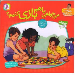 با هم بودن را یاد بگیریم 6 می خواهی با هم بازی کنیم؟