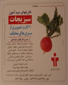 کارت دید آموز سبزیجات