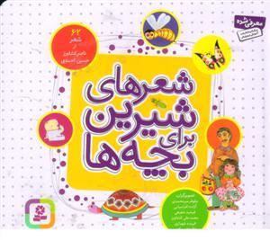 شعر های شیرین برای بچه ها   62 شعر از ناصر کشاورز