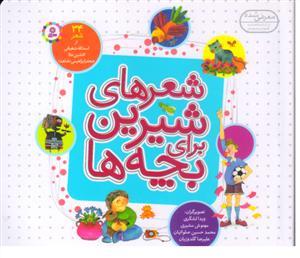 شعر های شیرین برای بچه ها   34 شعر از اسدالله شعبانی