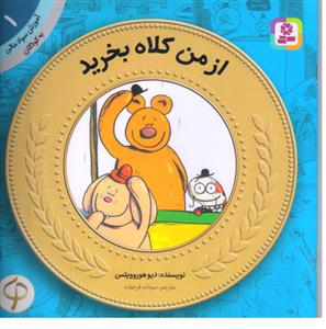 آموزش سواد مالی به کودکان 1
