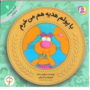 آموزش سواد مالی به کودکان 6