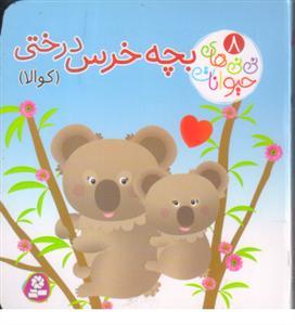 نی نی های حیوانات 8بچه خرس درختی