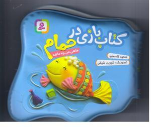 کتاب حمام ماهی من چه ماهه