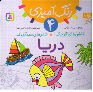 نقاشی های کوچک شعرهای مهد کودک4 دریا