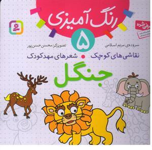 نقاشی های کوچک شعرهای مهد کودک5جنگل