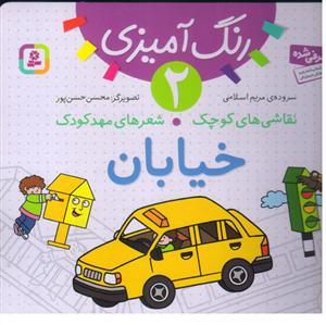 نقاشی های کوچک شعرهای مهد کودک2 خیابان