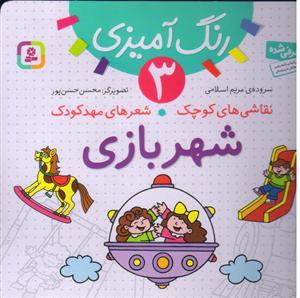 نقاشی های کوچک شعرهای مهد کودک3شهربازی