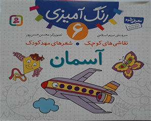 نقاشی های کوچک شعرهای مهد کودک6 آسمان