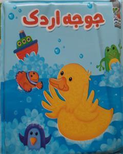 کتاب حمام جوجه اردک