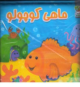 کتاب حمام ماهی کوچولو