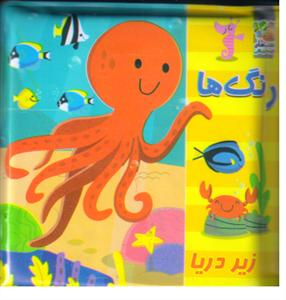 کتاب حمام رنگ ها