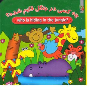 چه کسی در جنگل قایم شده؟