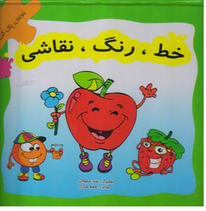 دفتر نقاشی وایت بردی میوه ها