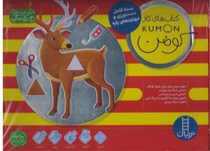 10جلد کتاب کار کومن بسته کامل دست ورزی و مهارت پایه3تا5سال