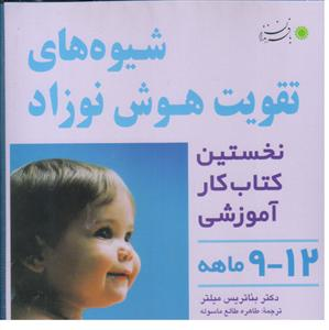 شیوه های تقویت هوش نوزاد (12-9 ماهه)،(شمیز،خشتی بزرگ،با فرزندان)