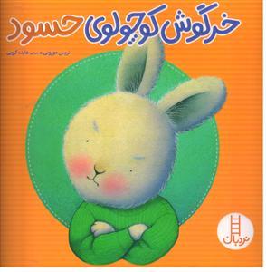 خرگوش کوچولوی حسود