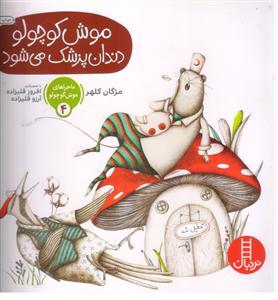 موش کوچولو دندانپزشک می شود