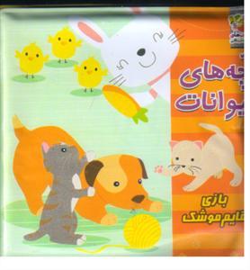 کتاب حمام بچه های حیوانات
