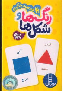 بازی فکری حافظه 40عدد کارت حافظه رنگ ها و شکل ها