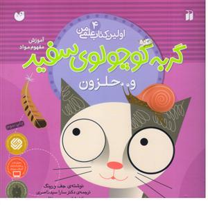 اولین کتاب علمی من 4 (گربه کوچولوی سفید و حلزون (آموزش مفهوم مواد))،(گلاسه،شمیز،خشتی بزرگ،ذکر)