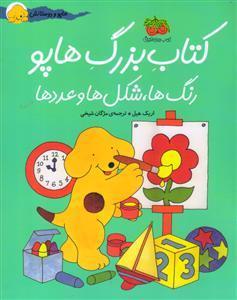 کتاب بزرگ هاپو رنگها، شکل ها و عددها