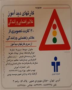 کارتهای دیدآموز علائم راهنمایی و رانندگی