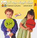 بچه های جورواجور4 (بزرگ،کوچک،زیاد،کم)