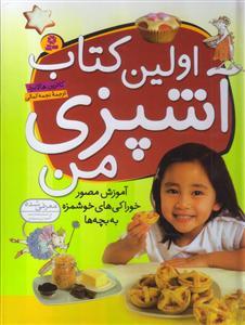 آولین کتاب آشپزی من