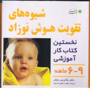 تقویت هوش نوزاد/6-9ماه/با فرزندان
