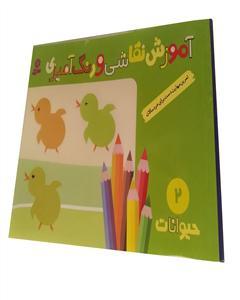 آموزش نقاشی و رنگ آمیزی  2 حیوانات