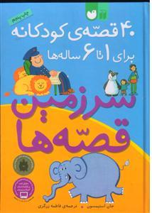 40قصه کودکانه برای1تا6 ساله ها