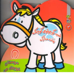 اسب کوچولوی کوچک تولدت مبارک