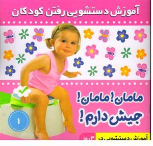 آموزش دستشویی رفتن  کودکان مامان مامان جیش دارم1