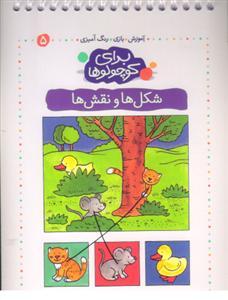 برای کوچولوها5 شکل ها و نقش ها